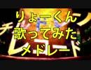 【作業用BGM】りょーくんソロ10曲歌ってみたメドレー!