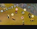 【ニコニコ動画】【ZooTycoon:CE】ゆっくりZOO Part.5【ゆっくり動物園経営】を解析してみた