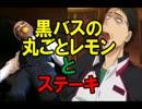 【黒バス】丸ごとレモンのはちみつ漬けを作ってみた3【再現料理?】