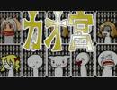 【ニコニコ動画】【迷宮キングダム】カオ宮 2-4話【ゆっくりTRPG】を解析してみた