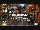 【ゆっくり】アメリカ横断記38 サンフランシスコ ケーブルカー乗車