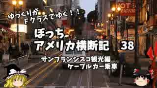 【ゆっくり】アメリカ横断記38 サンフランシスコ ケーブルカー乗車 thumbnail