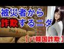 【ニコニコ動画】【韓国崩壊】震災被災者から詐欺!「騙すのは簡単ニダ(゜∇゜♪)」を解析してみた