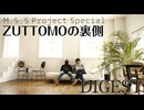 M.S.S Project special ZUTTOMOの裏側~ダイジェスト版~