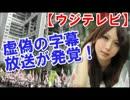 【ニコニコ動画】【フジテレビ】 反日韓国特集で字幕吹き替えを捏造したニダ<丶`∀´>を解析してみた