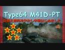 【ニコニコ動画】【WoT9.7】田植え娘的冷やかし中華6【Type64】を解析してみた