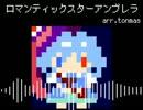 【ニコニコ動画】【第7回東方ニコ童祭】ロマンティックスターアンブレラ【Chiptune】を解析してみた