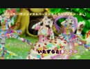 【ニコカラ】ラッキー!サプライズ☆バースデイ【そらマゲドン・み】