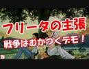 【フリータの主張】 戦争はむかつくデモ!