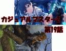 【アイマス×MTG】 カジュアル@マスター2 第19話