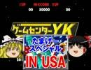 【ニコニコ動画】【GCYKゆっくり課長の挑戦 たまげーSP IN USA】ゲーセンUSAに挑戦(PS2)を解析してみた