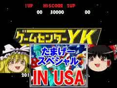 【GCYKゆっくり課長の挑戦 たまげーSP IN USA】ゲーセンUSAに挑戦(PS2) thumbnail
