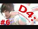 【ニコニコ動画】【実況】妻の残した謎を追え!「D4: Dark Dreams Don't Die」 #6を解析してみた
