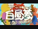 ニコニコ動画白昼夢