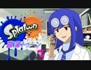 【Splatoon】菖蒲トゥーン【ゆっくり実況プレイ】 4