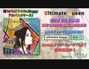 Ultimate Queen プロモーション動画