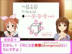 雪歩と学ぶ高校物理4-1-5【grad, div, rot】