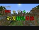 【東方マイクラ】妹紅と椛の砂漠緑化日誌 パート1