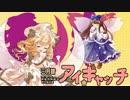 【第7回東方ニコ童祭】妖精大戦争の曲をアイキャッチ風アレンジ(前編)