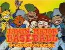 TBS 1998年プロ野球中継オープニング