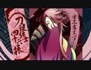 【ニコニコ動画】【刀剣乱舞】宗三左文字をイメージしてピアノ曲作ってみたを解析してみた