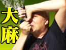 【無料】日本にも大麻がやって来るヤァ!ヤァ!ヤァ! 1/2