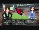 【ニコニコ動画】律子と千早で学ぶNFLの旅 第27話 カーディナルス編を解析してみた