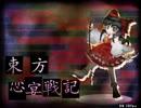 【ニコニコ動画】【第7回東方ニコ童祭】 束方 恋宴戦記 【東方新作情報なわけない】を解析してみた