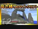 【Minecraft】高さ縛りのマインクラフト 第42話【ゆっくり実況】