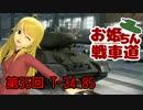 【ニコニコ動画】【WoT】お姫ちん戦車道 第35回【Im@s】を解析してみた