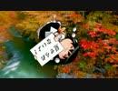 【ニコニコ動画】【第7回東方ニコ童祭】風神少女をアレンジしてみた!【遅刻】を解析してみた