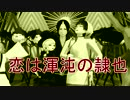 【MMD鬼徹】這いよれ鬼灯様~恋は渾沌の隷也~【五徹目】 thumbnail