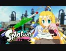【ニコニコ動画】弦巻マキ x Splatoon!!を解析してみた
