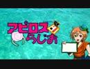 【ニコニコ動画】【アピロスらじお8】MSP悟空UFOキャッチャー動画&ラブライブ色紙開封!を解析してみた