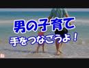 【ニコニコ動画】【男の子育て】 手をつなごうよ!を解析してみた