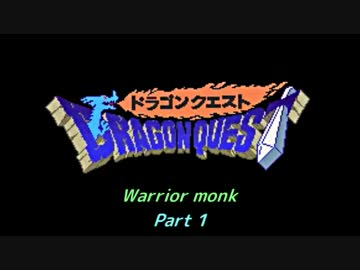 ドラクエ1 Warrior monk SFC版 Part1
