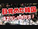 【目覚めた韓国】 42ランクダウン!