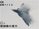 【現代戦闘機ファイル】第45回:ロシア戦闘機の実力