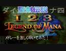 【聖剣伝説】1,2,3,LEGEND OF MANAメドレーを激しく叩いてみた!