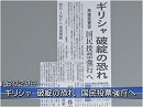 【経済】ギリシャショックと上海市場の続落[桜H27/6/29]