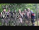 【ニコニコ動画】加齢たサバゲー~6/27 カウンター半自動縛り戦 №118~を解析してみた