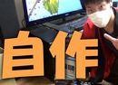【チャレンジ企画】自作のメンテナンス講座 part.1