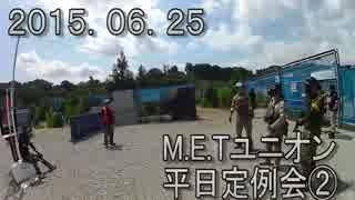 センスのないサバゲー動画 M.E.Tユニオン平日定例会② 2015.06.25