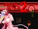 【ニコニコ動画】琴葉姉妹のびハザ実況~DeadSpace2~その7を解析してみた