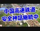 中国高速鉄道安全神話継続中!