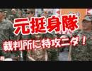 【ニコニコ動画】【元挺身隊】 裁判所に特攻ニダ!を解析してみた