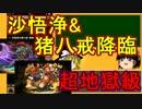 【ニコニコ動画】【パズドラ】 1から始めるパズドラ攻略 沙悟浄&猪八戒降臨を解析してみた