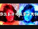 【ニコニコ動画】【東方夏淫夢】ラストオカスティズム~現し世界のトオノ~☆を解析してみた