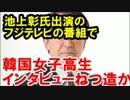 【ニコニコ動画】池上彰氏出演のフジテレビの番組で韓国女子高生インタビューねつ造かを解析してみた