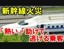 【ニコニコ動画】新幹線火災「熱い」「助けて」逃げる乗客…その時を解析してみた